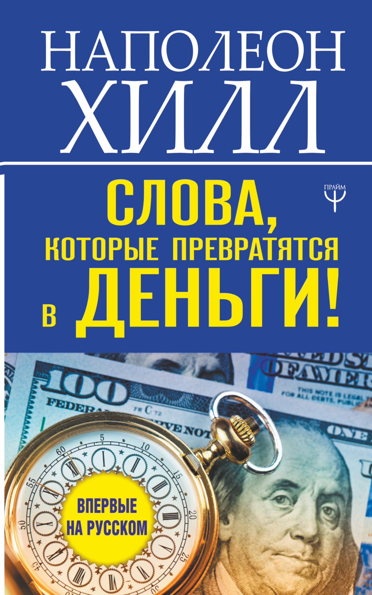 Наполеон Хилл Слова, которые превратятся в деньги! слова лекари на деньги как привлечь богатство в свою жизнь