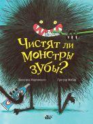 Мартинелло Д., Мабир Г. - Чистят ли монстры зубы?' обложка книги