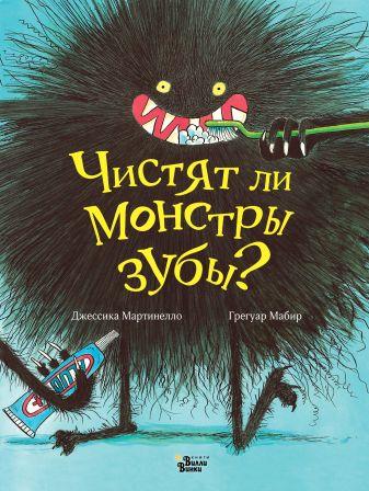 Мартинелло Джессика, Мабир Грегуар - Чистят ли монстры зубы? обложка книги