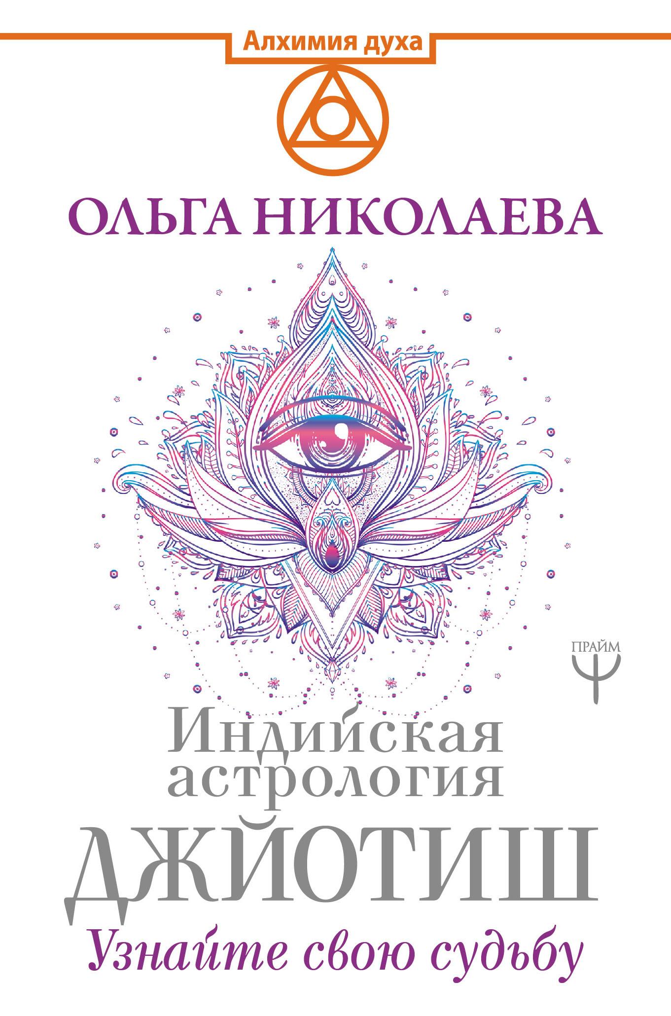 Ольга Николаева Индийская астрология Джйотиш. Узнайте свою судьбу цена