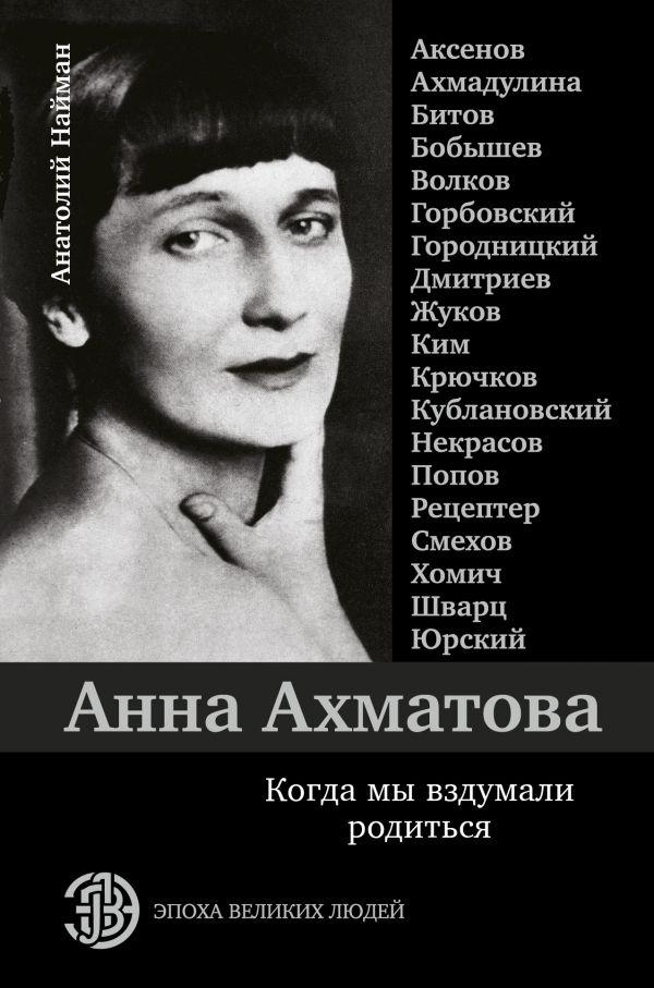 Анна Ахматова. Когда мы вздумали родиться. Ахмадулина, Аксенов, Юрский и другие фото