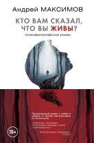 Андрей Максимов - Кто вам сказал, что вы живы? Психофилософский роман' обложка книги