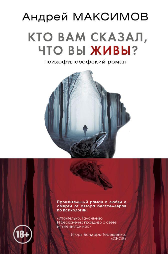 Андрей Максимов - Кто вам сказал, что вы живы? Психофилософский роман обложка книги