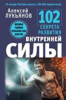 Лукьянов Алексей - 102 секрета развития внутренней силы. Мощные техники прокачки себя изнутри' обложка книги
