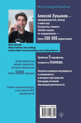 102 секрета развития внутренней силы. Мощные техники прокачки себя изнутри Алексей Лукьянов
