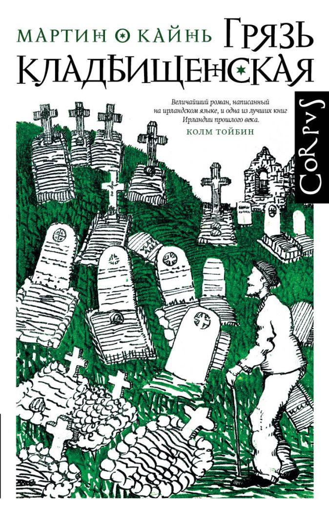 Мартин О Кайнь - Грязь кладбищенская обложка книги