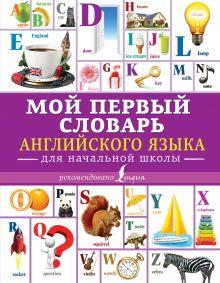 Мой первый словарь английского языка. Для начальной школы