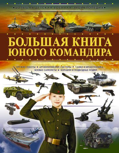 Большая книга юного командира - фото 1