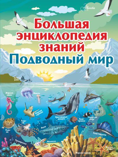 Большая энциклопедия знаний. Подводный мир - фото 1