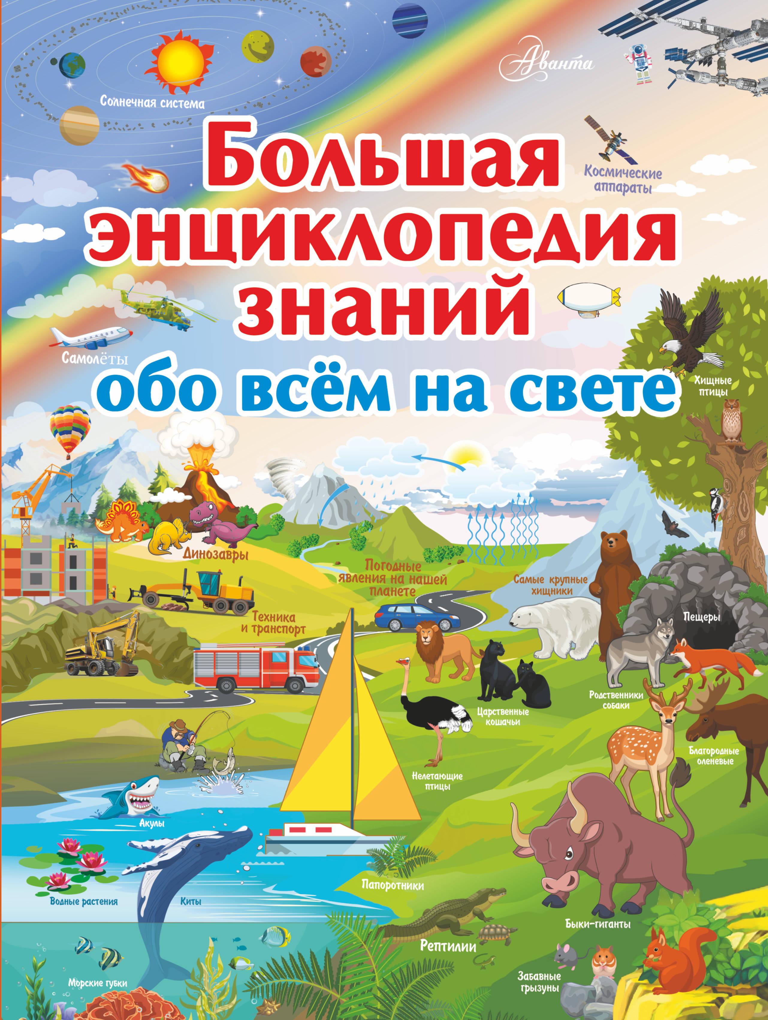 Д. Кошевар , М. Тараканова Большая энциклопедия знаний обо всем на свете