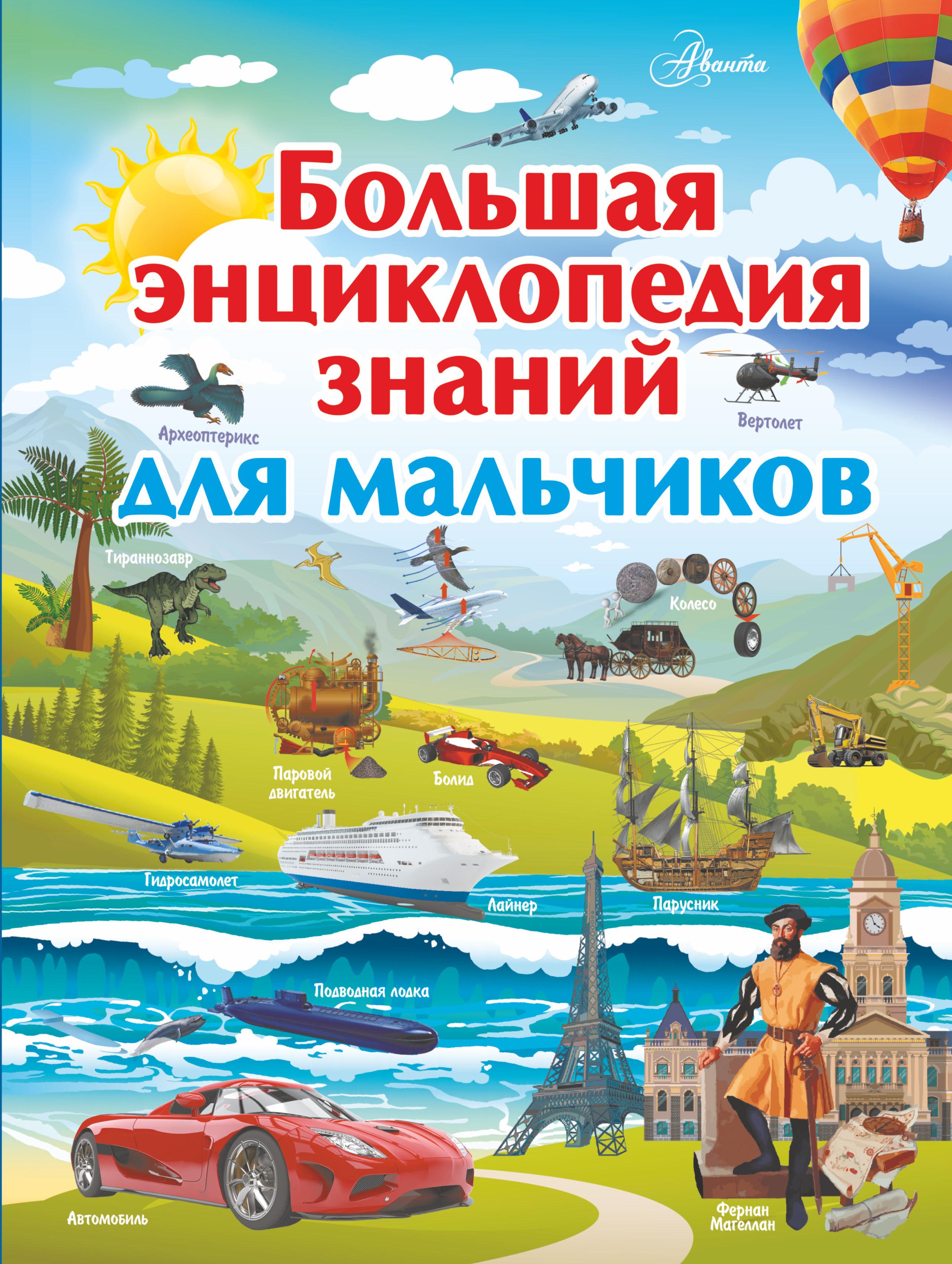 В. Ликсо , И. Барановская Большая энциклопедия знаний для мальчиков