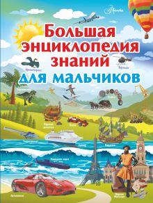Большая энциклопедия знаний для мальчиков