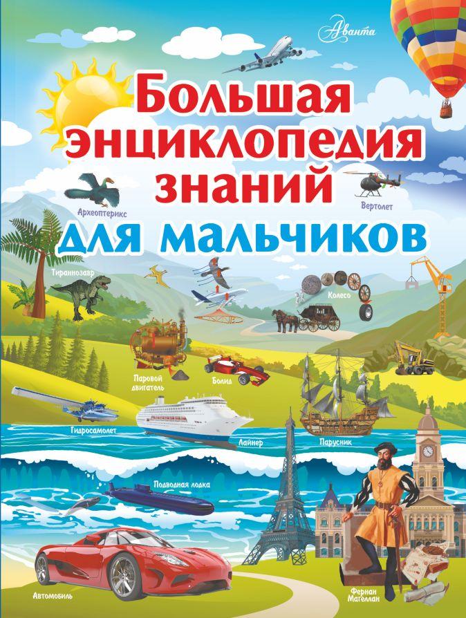 Большая энциклопедия знаний для мальчиков В. Ликсо , И. Барановская