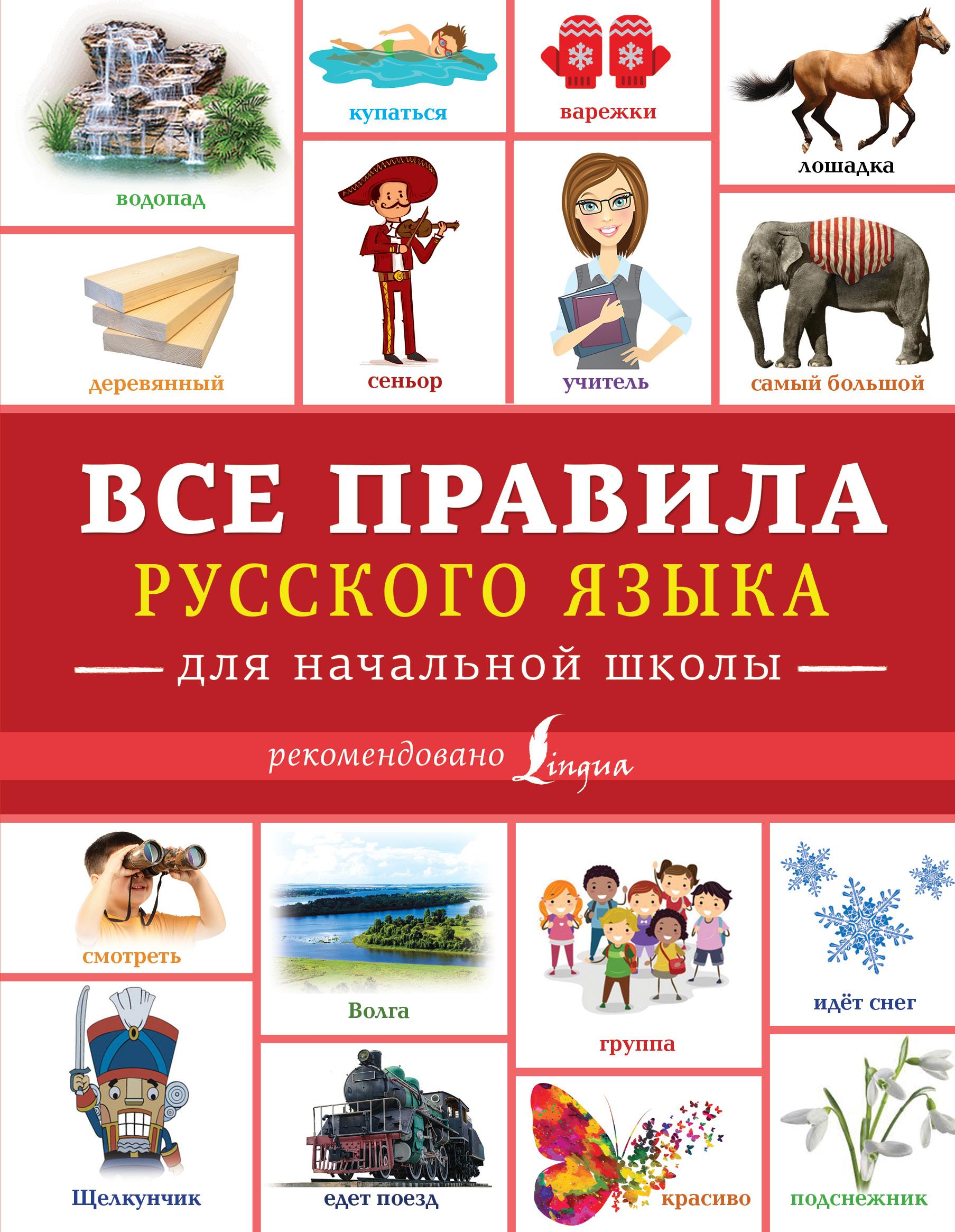 Ф.С. Алексеев Все правила русского языка для начальной школы ребенок в начальной школе проблемы и перспективы