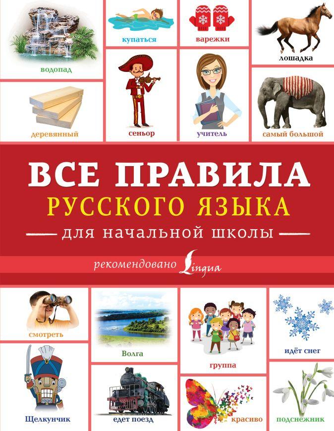 Ф.С. Алексеев - Все правила русского языка для начальной школы обложка книги