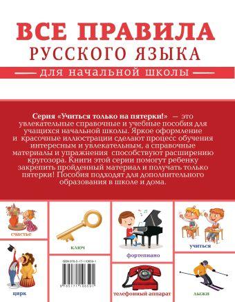 Все правила русского языка для начальной школы Ф.С. Алексеев