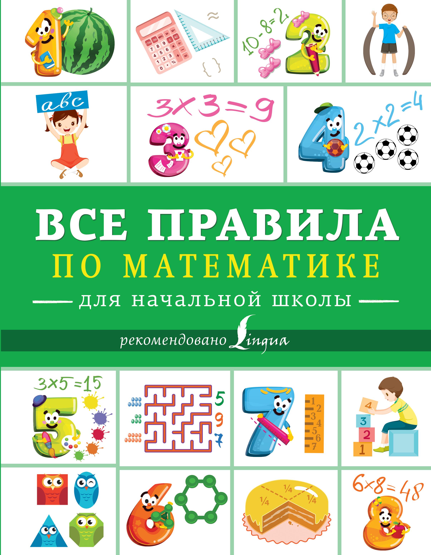 . Все правила по математике для начальной школы круглова а все правила по математике для младших школьников учимся легко в школе и дома