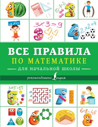 Все правила по математике для начальной школы