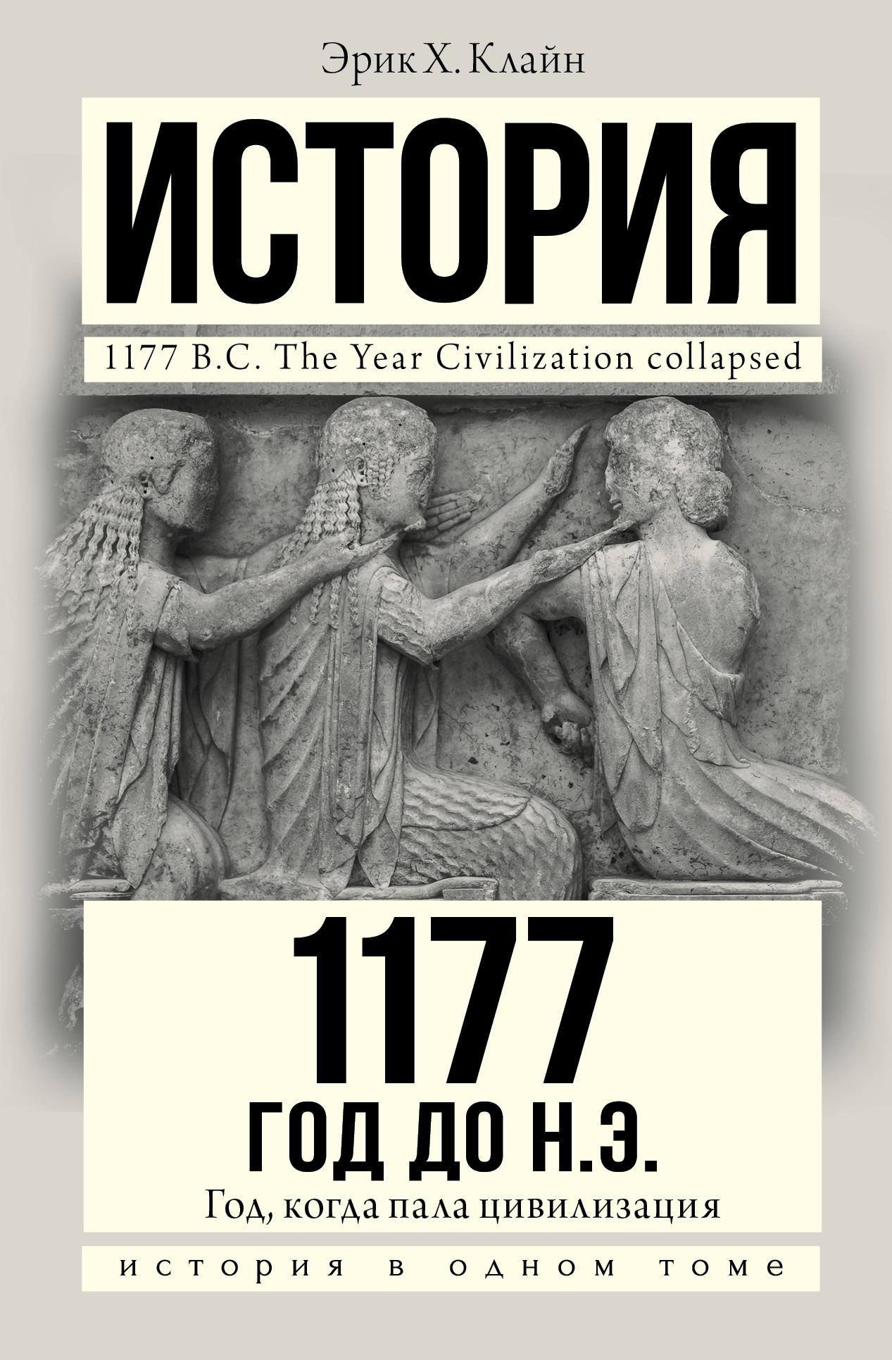 Эрик Х.Клайн 1177 год до н.э. цена