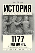 Х.Клайн Э. - 1177 год до н.э.' обложка книги