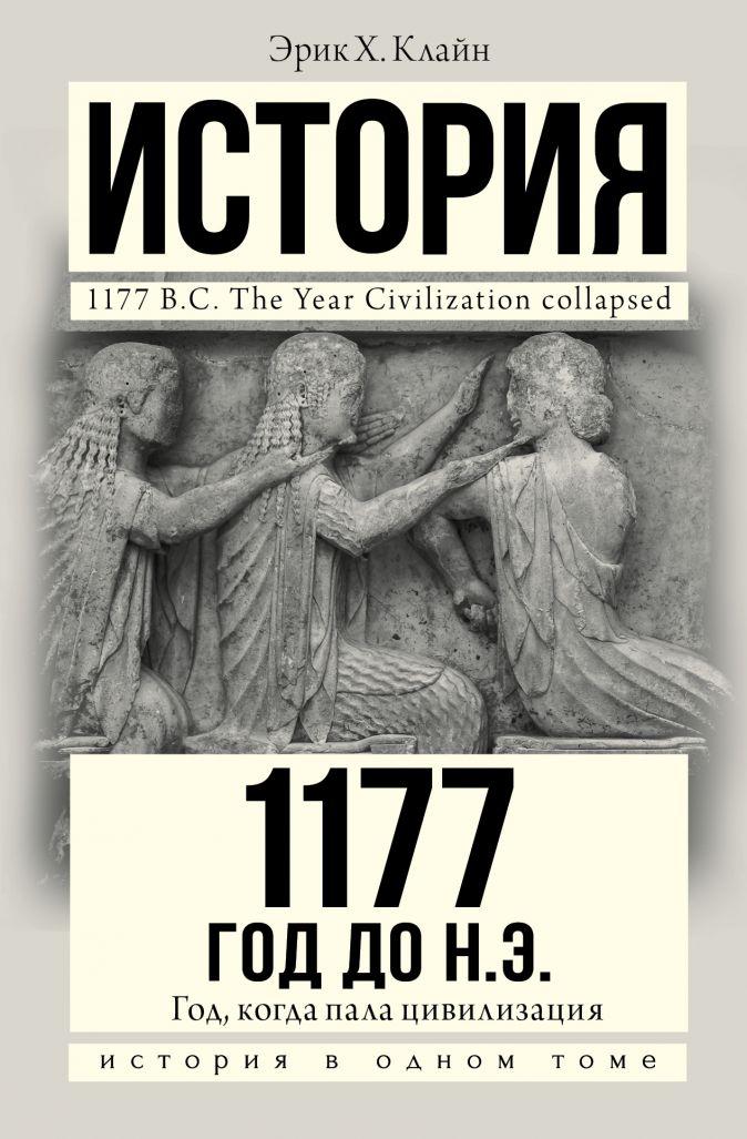 1177 год до н.э. Эрик Х.Клайн