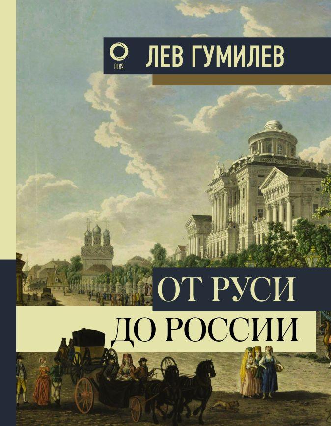 Гумилев Л.Н. - От Руси до России обложка книги