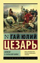 Гай Юлий Цезарь - Записки о Галльской войне' обложка книги
