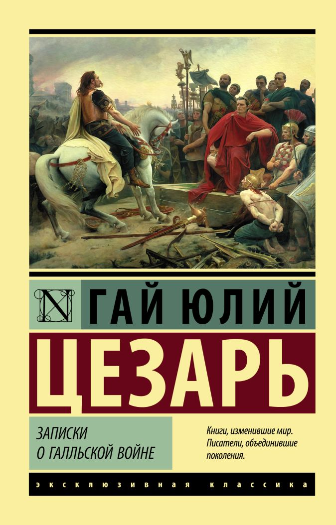 Гай Юлий Цезарь - Записки о Галльской войне обложка книги