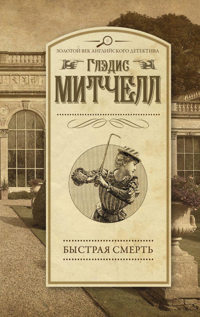 Глэдис Митчелл - Быстрая смерть обложка книги