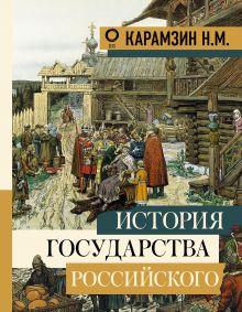 Большая книга искусства и истории