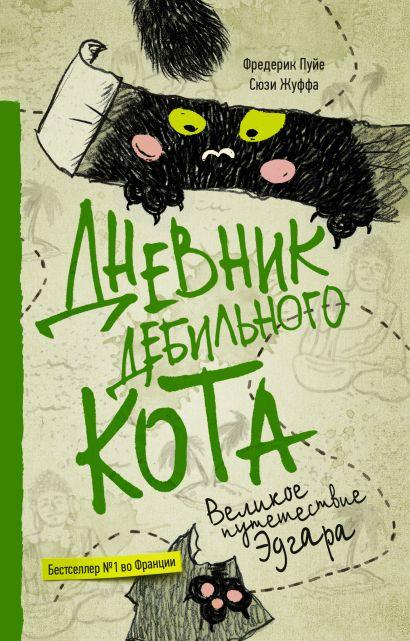 Дневник дебильного кота 3. Великое путешествие Эдгара - фото 1