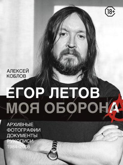 Егор Летов. Моя оборона - фото 1