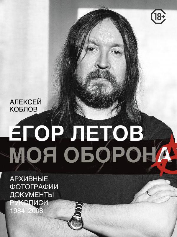Коблов Алексей Леонидович Егор Летов. Моя оборона