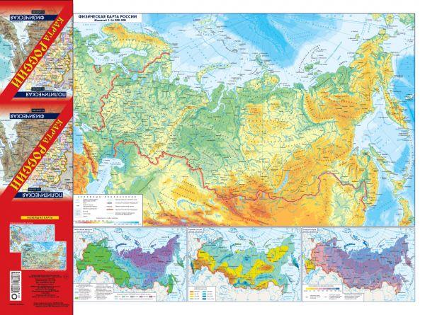 Фото - Карта России. Политическая. Физическая (мал) карта российская федерация масштаб 1 9 000 000 часовые зоны 1 29 000 000