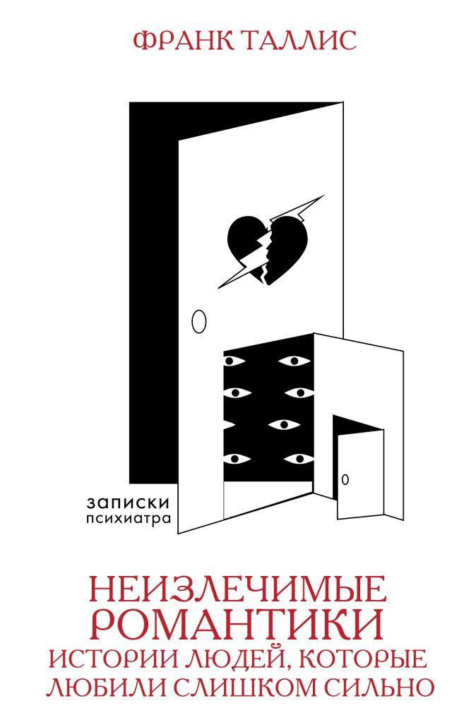 Франк Таллис - Неизлечимые романтики. Истории людей, которые любили слишком сильно обложка книги