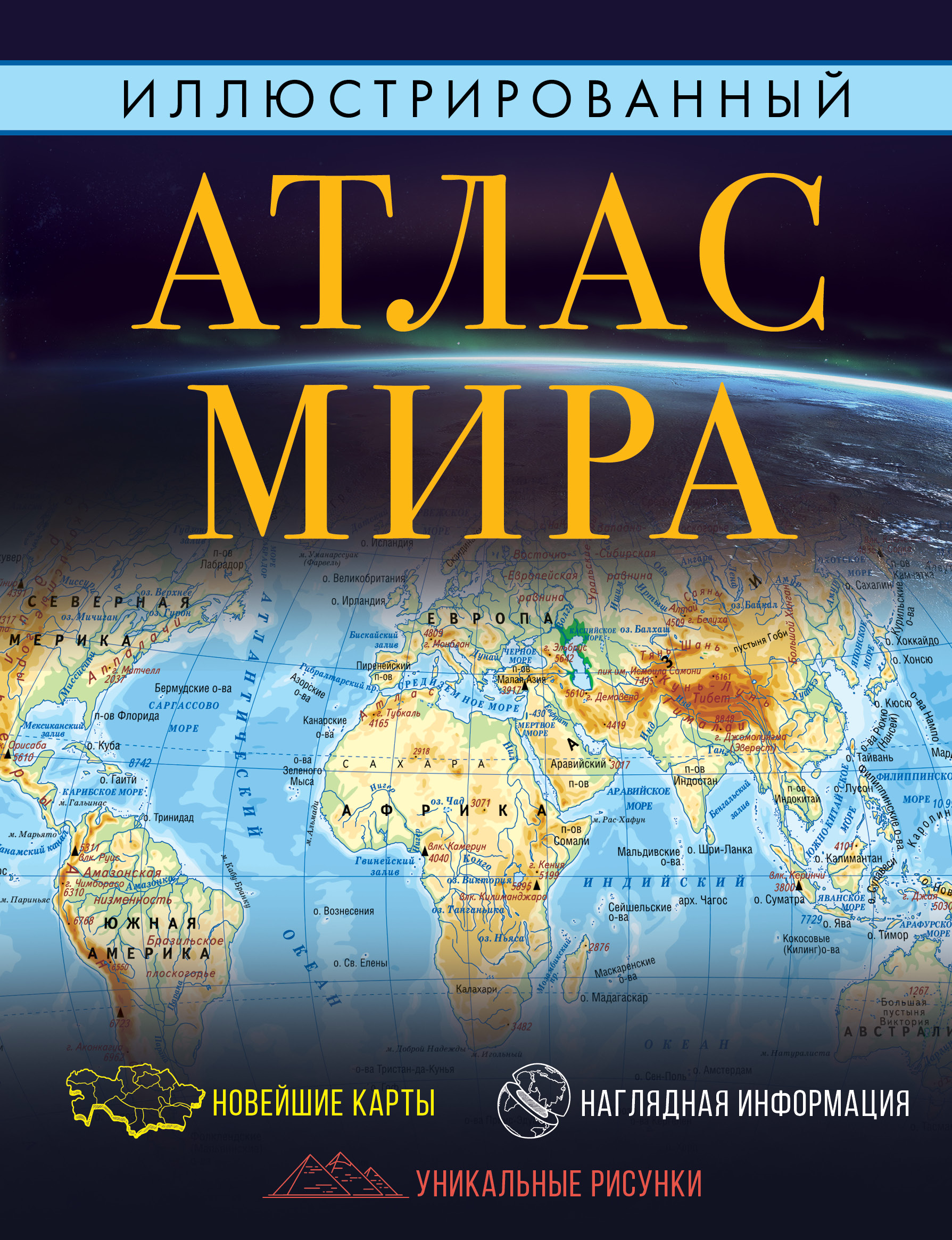 Иллюстрированный атлас мира иллюстрированный атлас географических открытий карты цифры факты гипотезы сравнения