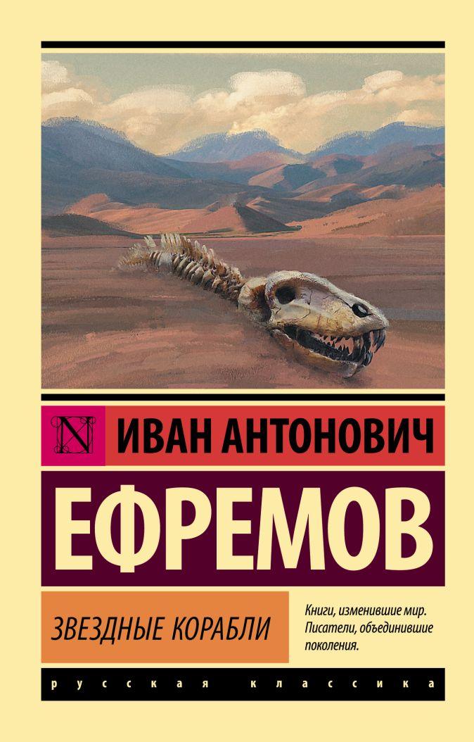 Иван Антонович Ефремов - Звездные корабли обложка книги