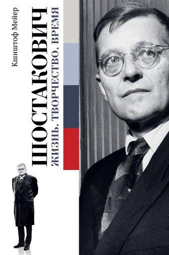 Кшиштоф Мейер - Шостакович. Жизнь. Творчество. Время обложка книги