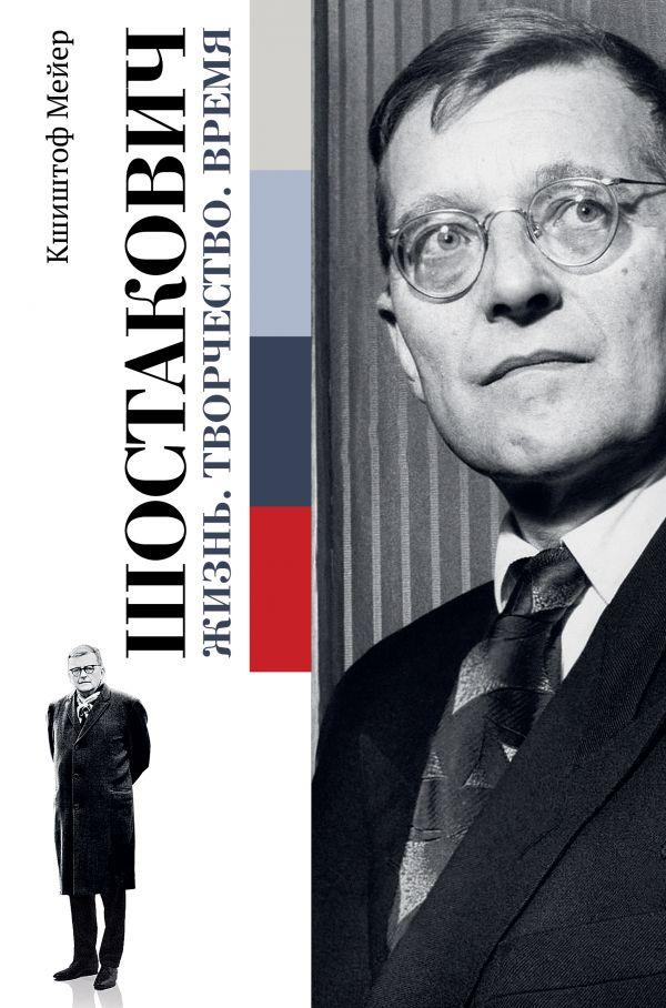 Мейер Кшиштоф Шостакович. Жизнь. Творчество. Время мейер к шостакович жизнь творчество время