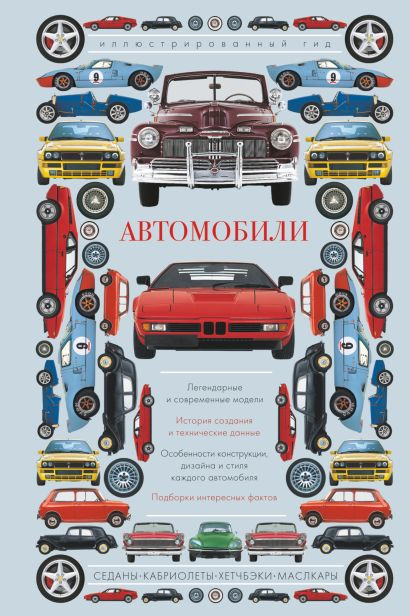 Автомобили. Иллюстрированный гид - фото 1