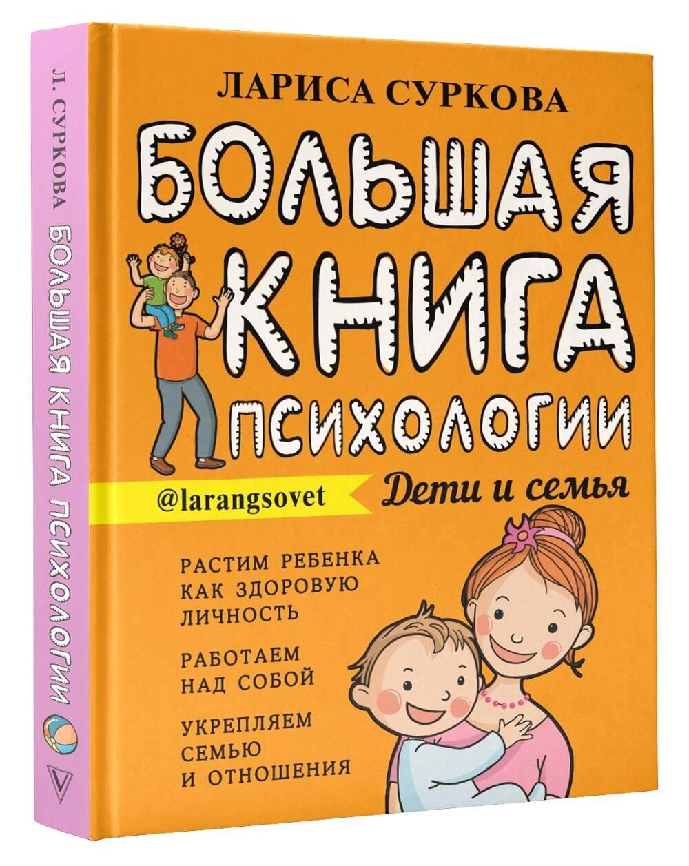 Большая книга психологии: дети и семья ( Суркова Лариса Михайловна  )