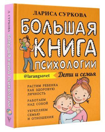 Суркова Л.М. - Большая книга психологии: дети и семья обложка книги