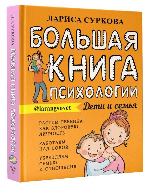 Большая книга психологии: дети и семья фото
