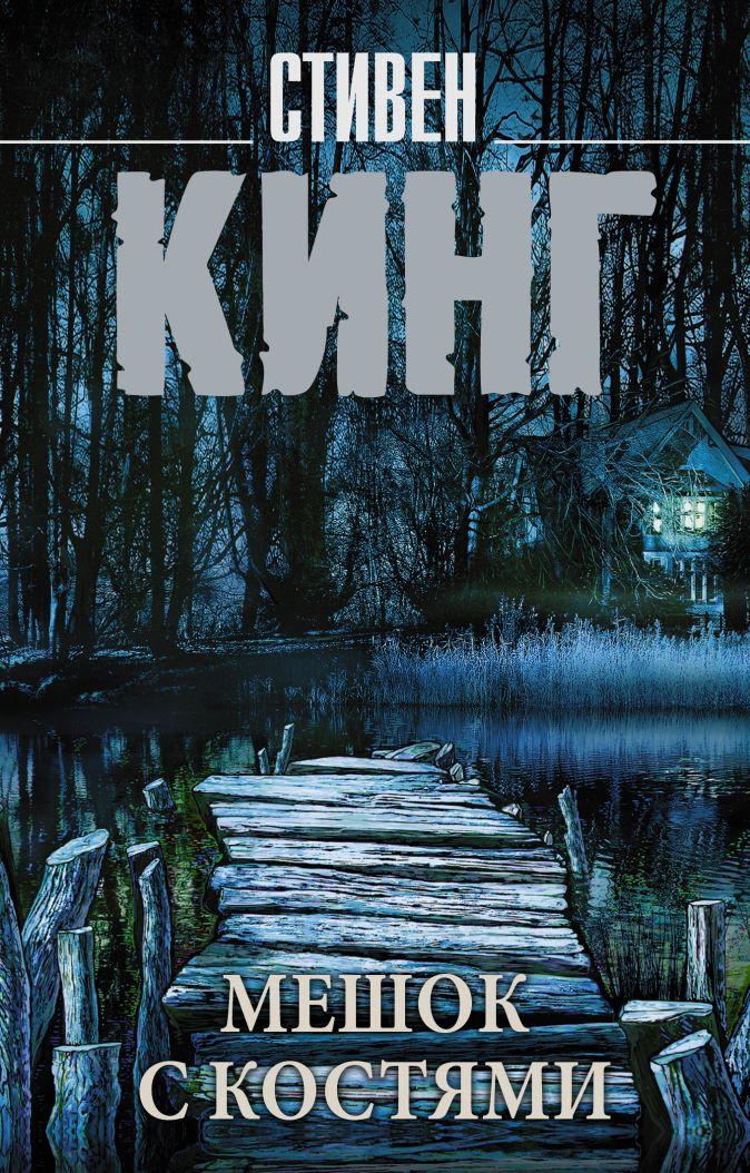 Стивен Кинг - Мешок с костями обложка книги