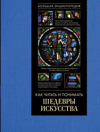 Как читать и понимать шедевры искусства. Большая энциклопедия Кортунова Н.Д.