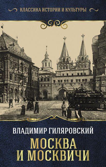 Москва и москвичи - фото 1