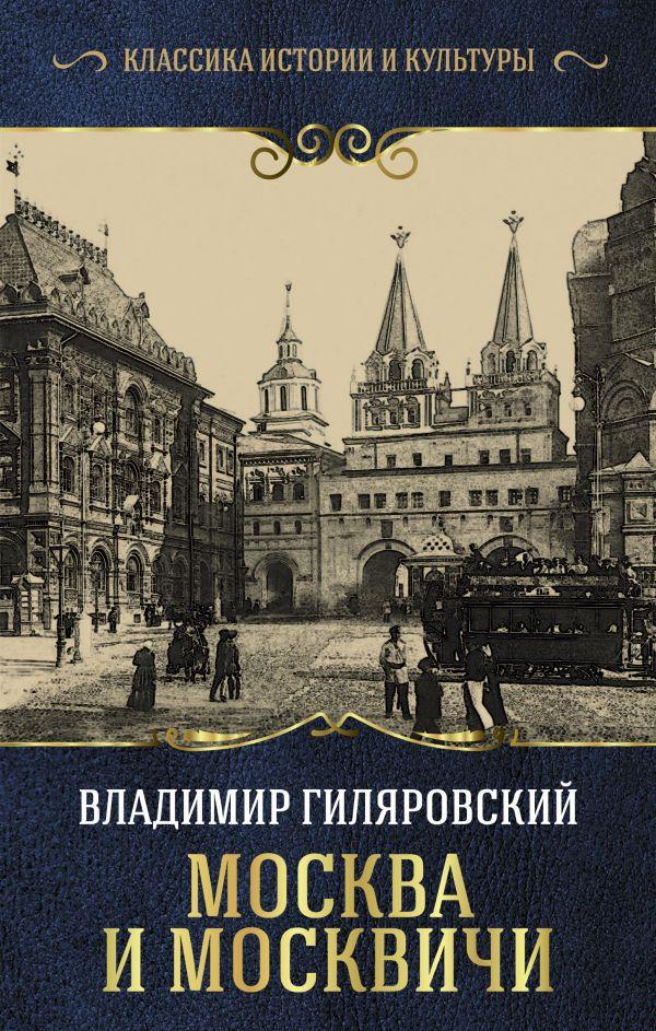 цена на Гиляровский Владимир Алексеевич Москва и москвичи