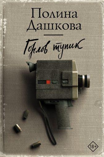 Полина Дашкова - Горлов тупик обложка книги