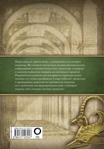 История искусства: иллюстрированный атлас Паола Волкова