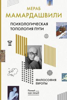 Полный курс лекций. Философия Европы